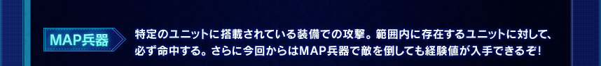 MAP兵器